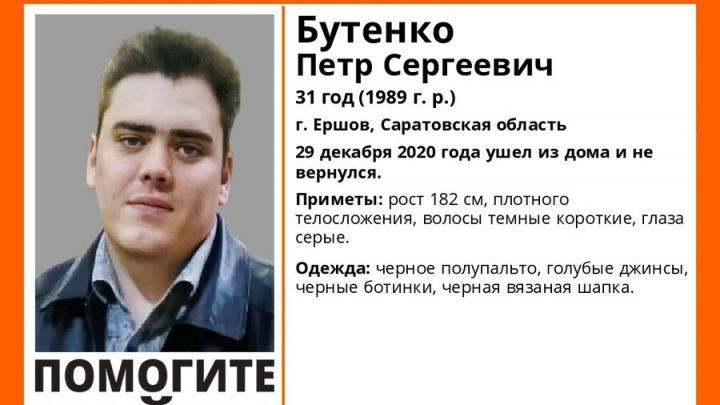 Требуются добровольцы для поиска пропавшего парня из Ершова