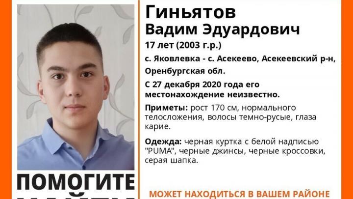 17-летний парень из Оренбургской области разыскивается в Саратове