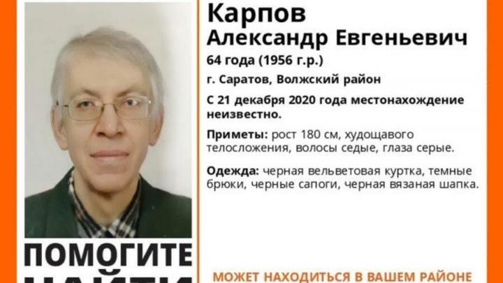 Беспомощный пенсионер нашелся живым в Саратове