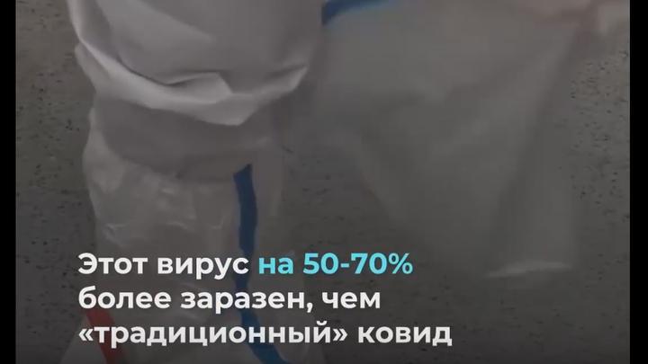 «Британский» коронавирус попал в Россию и распространяется на 50 процентов быстрее обычного | ВИДЕО