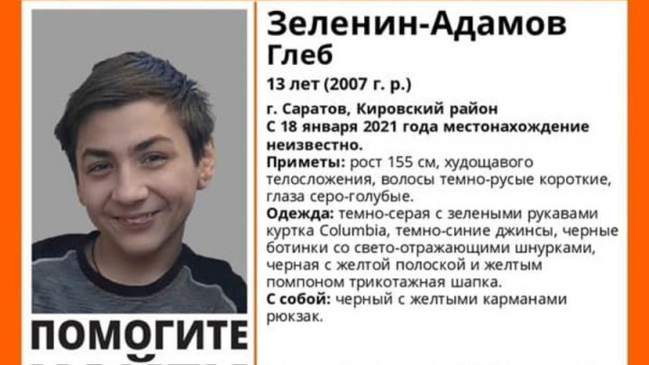 Пропавший 13-летний саратовец вернулся домой