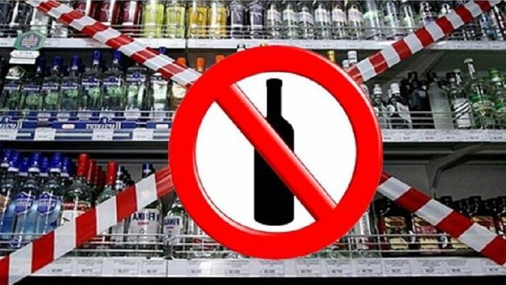 Напоминание о запрете алкоголя 25 января