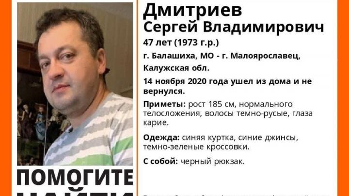 Жителя Московской области ищут в Саратове с ноября