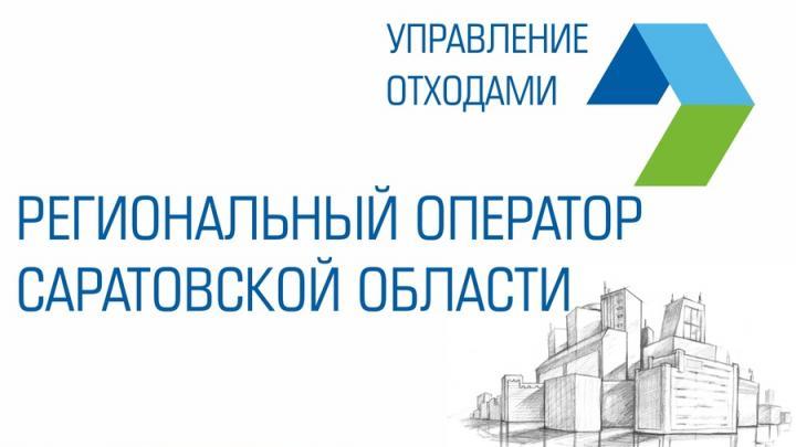 Владельцы частных домов Саратова задолжали за услугу по обращению с ТКО более 140 млн рублей
