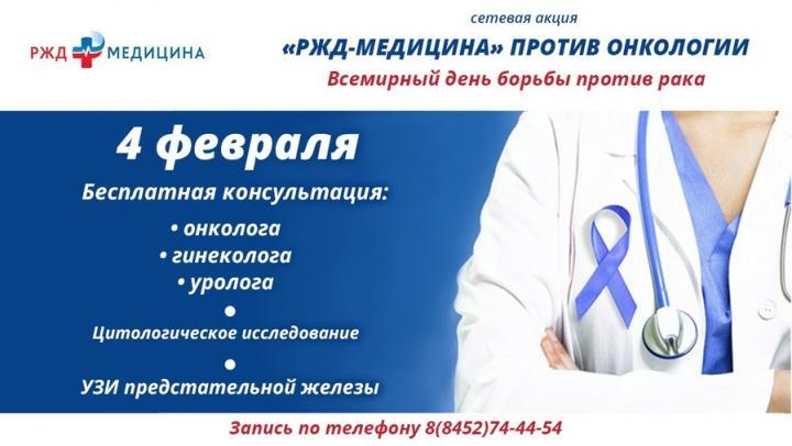 «РЖД-Медицина» против онкологии!