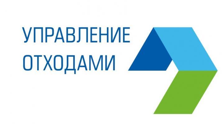 Предприятия Саратовской области заключили договоры на прием промотходов с АО «Управление отходами»