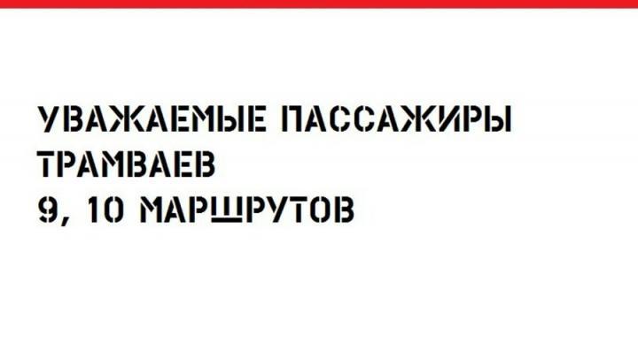 Трамвай «девятка» опять не ходит по Саратову