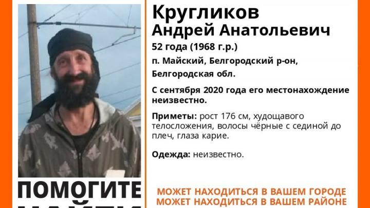 Длинноволосого бородача из Белгородской области ищут саратовские волонтеры
