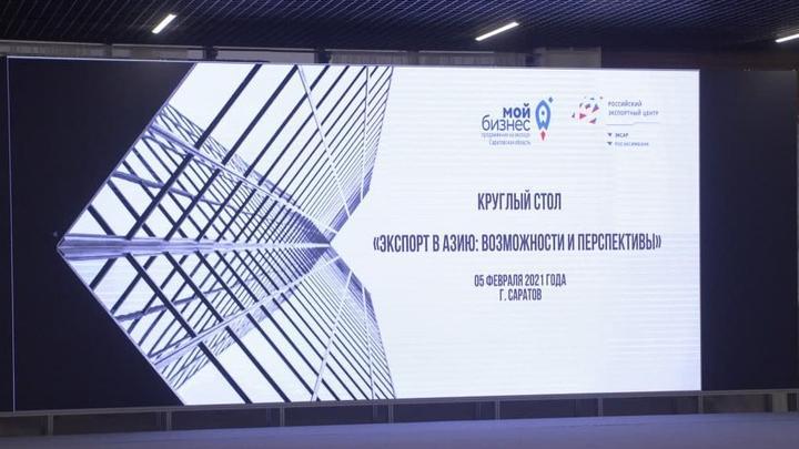 Саратовские предприниматели обсудили укрепление связей с Азией