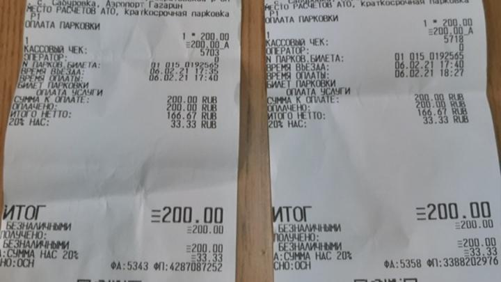 Саратовец пожаловался на двойную оплату парковки у аэропорта «Гагарин»