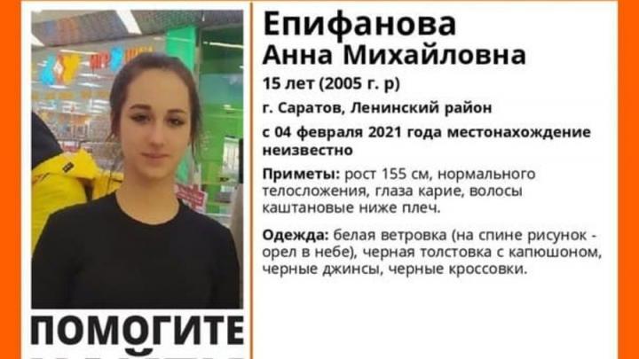 Миниатюрная 15-летняя брюнетка пропала в Ленинском районе
