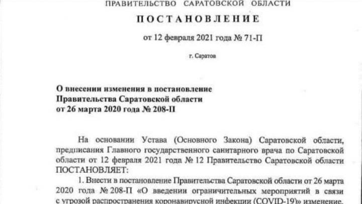 В Саратовской области продлили самоизоляцию для пенсионеров
