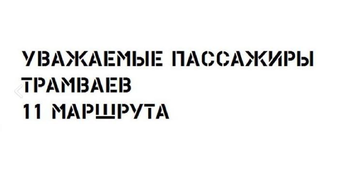 В Кировском районе Саратова встал трамвай номер 11