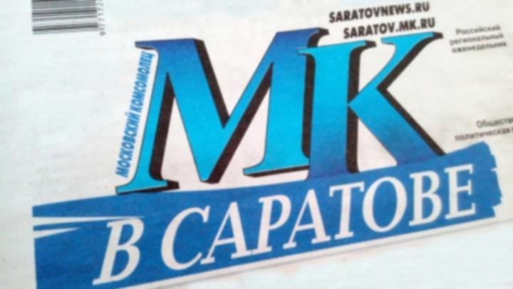МК в Саратове: подорожание пива, снятие коронавирусных ограничений и шестидневная неделя в школе