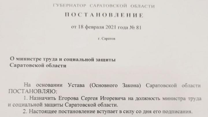 В Саратовском правительстве новый министр труда