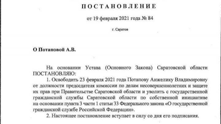 Председатель комиссии по делам несовершеннолетних сменился в Саратовской области