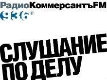 """Бывший пресс-секретарь Павла Ипатова станет главным редактором """"Коммерсантъ FM"""""""