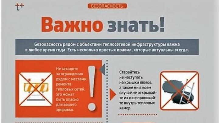 Саратовский филиал «Т Плюс»  просит соблюдать осторожность рядом с тепловыми сетями