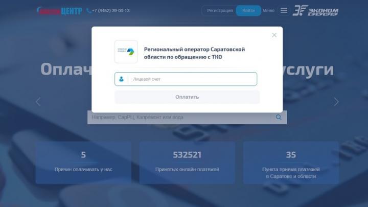 Жители Саратовской области могут оплатить услугу по обращению с ТКО из дома и без комиссии