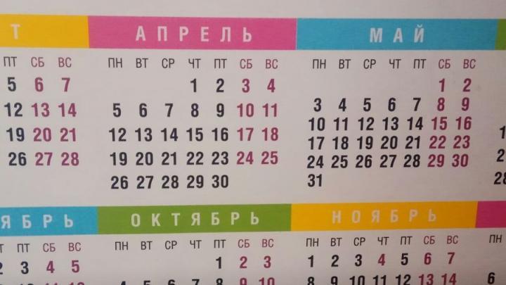 Три сокращенные рабочие недели будут в России в этом году