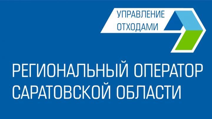 Регоператор взыскал свыше 24 млн рублей с управляющих организаций Саратова
