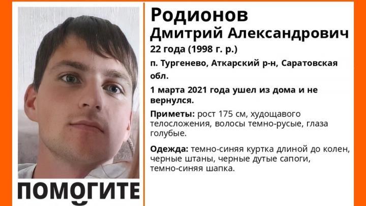 Худощавый парень из-под Аткарска пропал: нужна помощь волонтеров