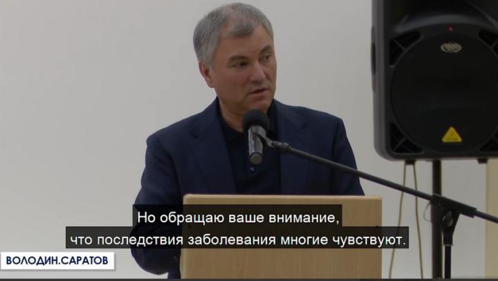 Вячеслав Володин рассказал о своей вакцинации от коронавируса | ВИДЕО
