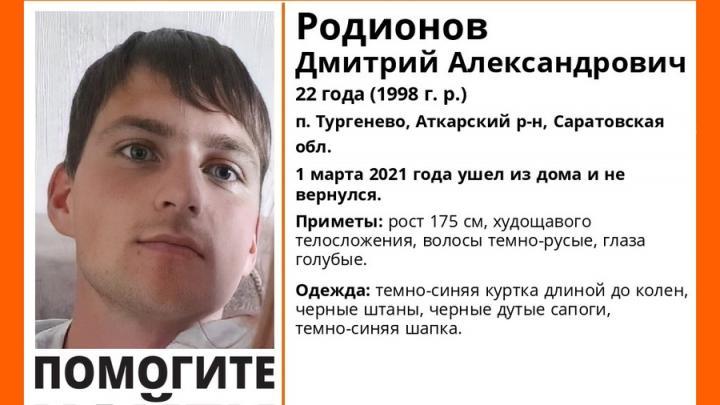 Пропавший парень из Аткарска нашелся живым