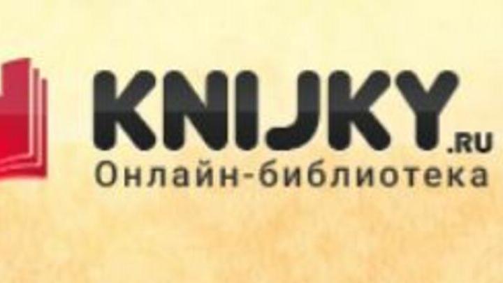 Любовные романы на сайте Книжки.ру - увлекательное чтение