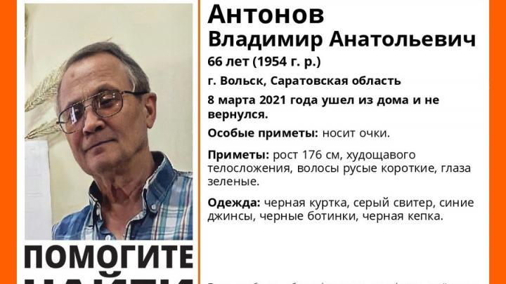 Пенсионера из Вольска ищут волонтеры