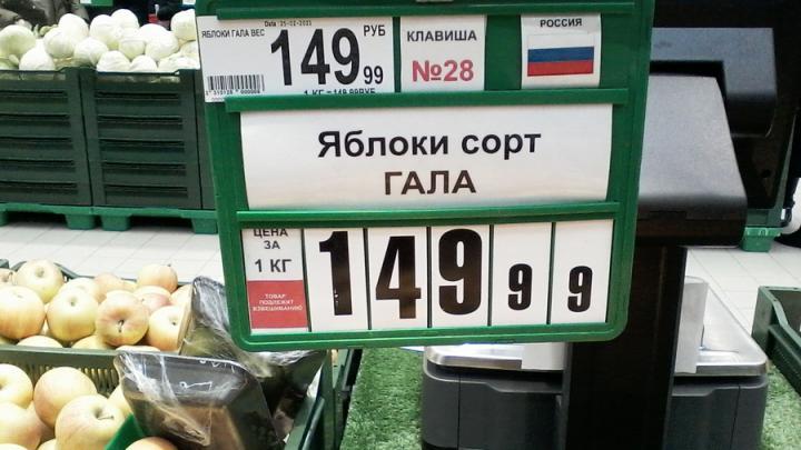 В магазинах Саратова стоимость отечественных яблок достигла 149 рублей за кг