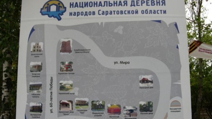 Саратовцев ждут на Масленице в «Национальной деревне народов»