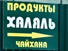 """В Пугачеве пытались сжечь кафе """"Халяль"""""""