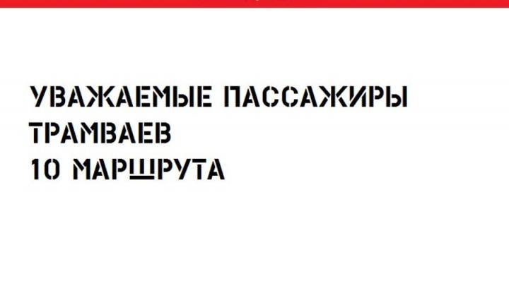 Трамваи встали в Октябрьском районе из-за неисправности