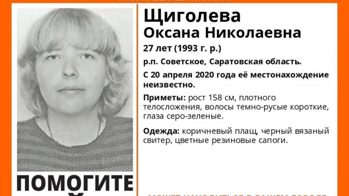 Невысокую девушку из Советского района ищут в Саратове