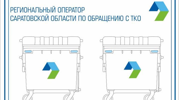 Жители Энгельсского и Советского районов начали оплачивать долги за услугу по обращению с ТКО