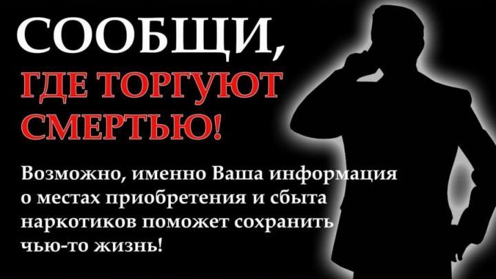 В Саратовской области проводится антинаркотическая акция «Сообщи, где торгуют смертью»