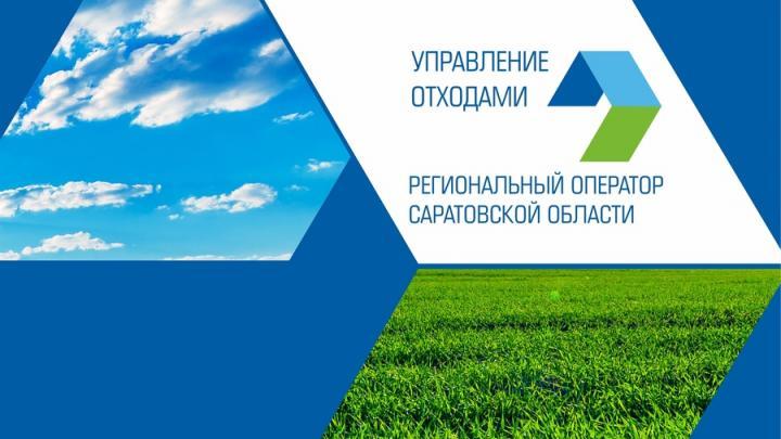 Регоператор Саратовской области начал совместную работу со службой судебных приставов по взысканию долгов за услугу по обращению с ТКО