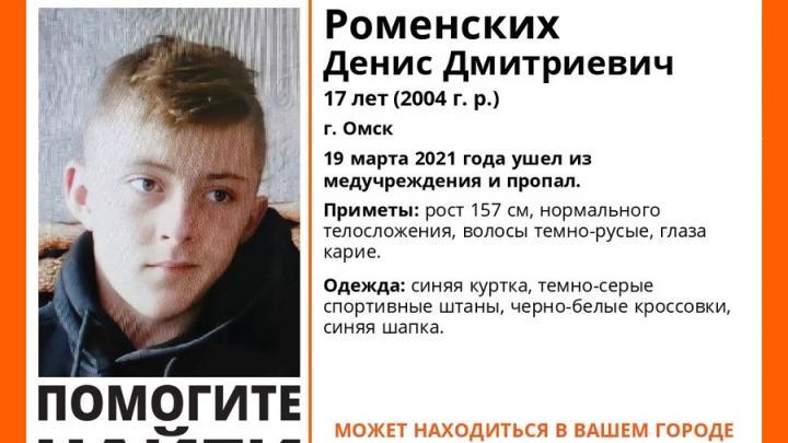Пропавший из больницы 17-летний парень может находиться в Саратове