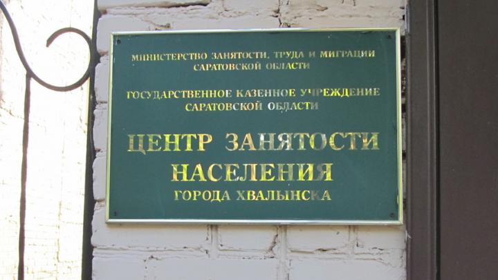 43 тысячи рублей составляет пособие по безработице для саратовских сирот
