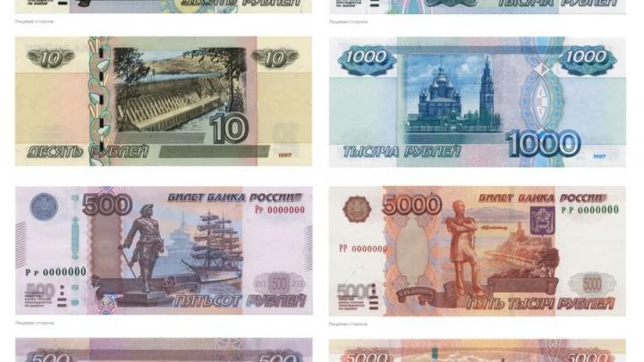 Банк России планирует выпустить новые банкноты к 2025 году