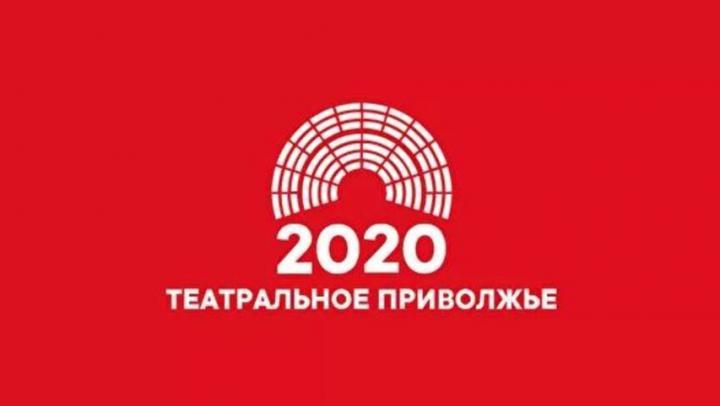 Победителей окружного фестиваля детских коллективов «Театральное Приволжье» назовут в прямом эфире