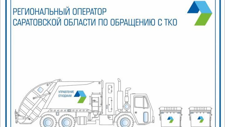 Садоводческие товарищества Энгельсского района обязали заключить договор на услугу по обращению с ТКО