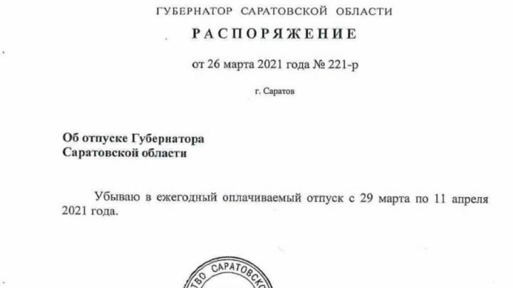 Валерий Радаев сегодня ушел в отпуск