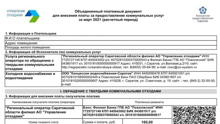 Региональный оператор по обращению с ТКО и «Концессии водоснабжения – Саратов» переходят на единый платежный документ