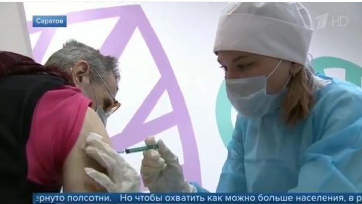 О вакцинации в Саратовской области рассказали на Первом канале