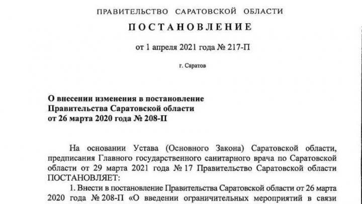 Режим самоизоляции для саратовских пенсионеров продлевается до 12 апреля