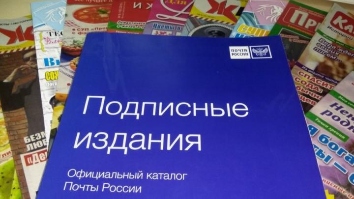 В Саратовской области Почта России запускает подписную кампанию на 2-е полугодие 2021 года