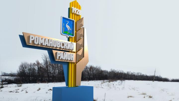 Новую стелу установят в Романовском районе