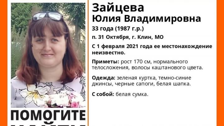Улыбчивую жительницу Московской области ищут в Саратове